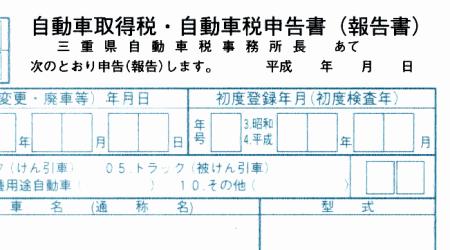 軽自動車の名義変更 書類の書き方 例